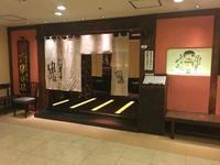 揚げ物が食べたくて「串の坊」@新宿伊勢丹会館☆ - ∞ しあわせノート ∞