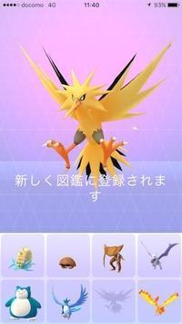 ポケモンGO 一周年記念イベント 伝説3鳥の最終鳥 - nine  to  eight