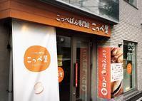 こっぺぱん専門店 こっぺ屋 FACTORY/札幌市 北区 - 貧乏なりに食べ歩く