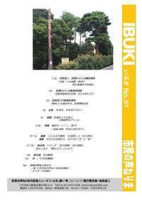 「いぶき」67号、できました! - 池尻成二のブログ
