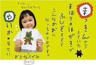 文通あそび:マッキンから届いた「魔法のはがき」が不思議すぎてこんな顔になっちゃう★ユイカ! - maki+saegusa