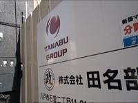 あれは三年前、国の補助金くった田名部組振り出しに戻る - 日本救護団