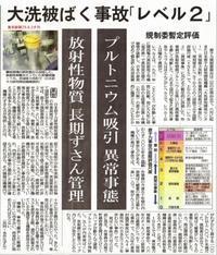 大洗被ばく事故「レベル2」 規制委暫定評価 プルトニウム吸引異常事態 / 東京新聞 - 瀬戸の風