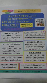 占い☆キラキラまつりのお知らせ - 占い師 鈴木あろはのブログ