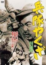 『兵隊やくざ』(映画) - 竹林軒出張所