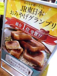 Butter Butler(バターバトラー)@期間限定、東京駅に催事出店 - 池袋うまうま日記。