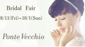 Ponte Vecchio Bridal fair2017 開催中 - ジュエリーオーハシ オフィシャルブログ
