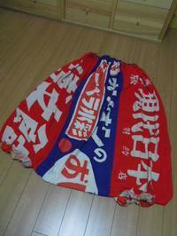古い旗で作成~変形パンツ - いねのかみ ~すべては「おかげさま」~