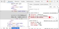 Chrome DevTools を使ってみよう (9) - At Studio TA