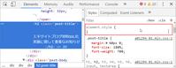 Chrome DevTools を使ってみよう (10) - At Studio TA