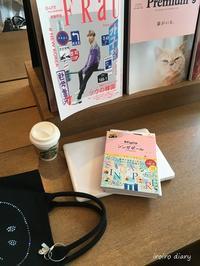 代官山蔦屋書店で過ごす週末♪ - **いろいろ日記**