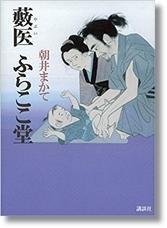 📕「藪医 ふらここ堂」朝井まかて(#1758) - 続☆今日が一番・・・♪