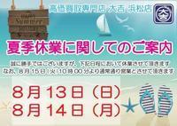 大吉浜松店 8月休業日のご案内 - 買取専門店 大吉浜松店