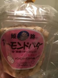 姫路アーモンドバター - WEBコンシェル金井直子