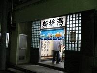 都会のオアシス「新橋湯」 - 恵比寿新橋商栄会のあれこれ