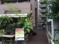 抜け道・寄り道 - 恵比寿新橋商栄会のあれこれ