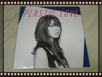 星村麻衣 / PLASTIC LOVE - 無駄遣いな日々