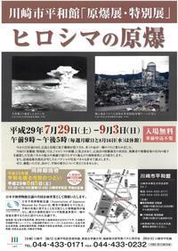広島原爆の日 - 気まぐれ/ぶらりシリーズ