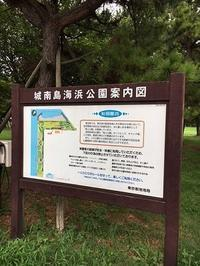 城南島海浜公園 & 大田区 大森 福田屋。 - ワルイヌ日記