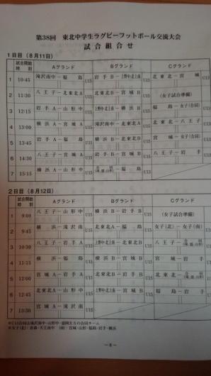 17/8/11、12東北中学生ラグビーフットボール交流大会 -