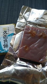 青森 浅虫温泉 久慈良餅 - 料理研究家ブログ行長万里  日本全国 美味しい話