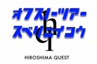 スベリニイコウツアー〜広島QUEST〜 - amp [snowboard & life style select]