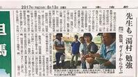 /// 先生も湯村を勉強 /// - 朝野家スタッフのblog