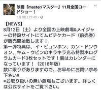 マスター日本公開決定!11/10! - シンプルな情熱