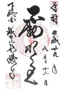 成田山新勝寺 ご朱印 - 浦安フォト日記