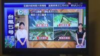 台風5号警戒‐東近江市消防団 - 滋賀県議会議員 近江の人 木沢まさと  のブログ