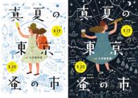 【イベント】今年は「真夏の東京蚤の市」 - 10年後も好きな家