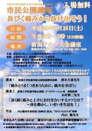 市民公開講座・長びく痛みから抜け出そう!(新潟市)8月26日 - 心療整形外科