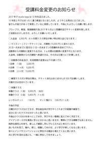 受講料金について - 札幌のヨガ studio kaya の blog