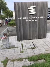 ベイサイドマリーナホテル横浜 - 「ぺろ」日記