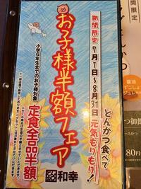町田多摩境:「とんかつ和幸」、今年も「小学生以下半額」やってるよっ! - CHOKOBALLCAFE
