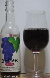 五一わいん ルージュ - ポンポコ研究所(アジアのお酒)