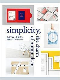 2017年08月 新刊タイトル ミニマル・デザイン 引き立つシンプルグラフィックス - グラフィック社のひきだし ~きっとあります。あなたの1冊~