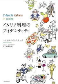 イタリア料理って何?〜「イタリア料理のアイデンティティ」で読む - カマクラ ときどき イタリア