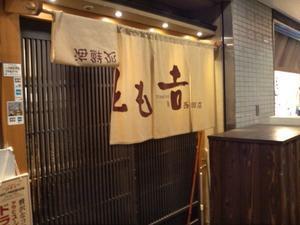 西梅田とも吉 - にしよどBlog