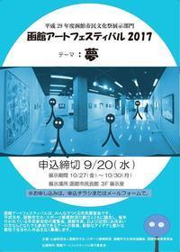 [作品展] 函館アートフェスティバル2017の出展お申し込み締切りは明日です! - Smiling * Photo & Handmade 2