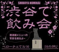 渋谷で飲むよ〜 - お料理王国6