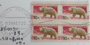 ロシアからの葉書 -