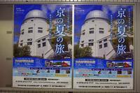 京都大学 花山天文台 - 四季星彩