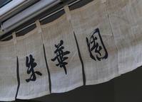 尾道・しまなみ海道・讃岐の旅…その1 - ぼくの写真集2・・・Memory of Moment
