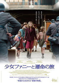 「少女ファニーと運命の旅」 - ここなつ映画レビュー