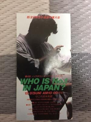 正道会館全日本のチケット - 実戦カラテ 大阪拳友会