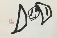 ボチボチ参る…       「明」 - 筆文字・商業書道・今日の一文字・書画作品<札幌描き屋工山>