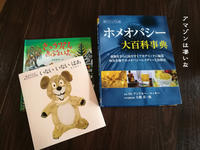 和多志のバイブルになるべくの本が来た - Tangled with・・・・・
