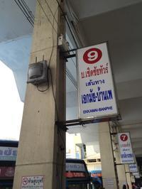 長距離バスと船でサメット島へ@行き方 - ☆M's bangkok life diary☆