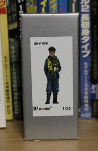 SKP model 058 Squadron Leader - Post-Retirement Modelling Life